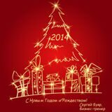 2014 Golden Christmas tree vector (3)